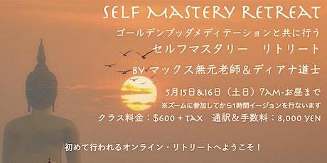 Japan Self-Masteryセルフマスタリーリトリート tickets