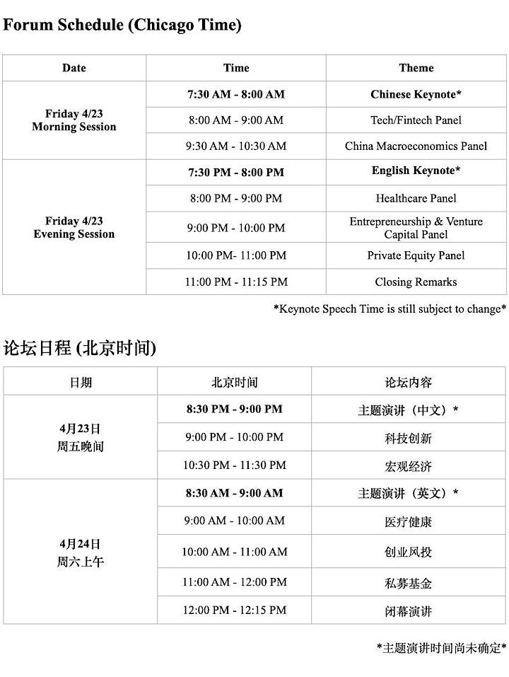 UChicago Graduate China Forum 2021 image