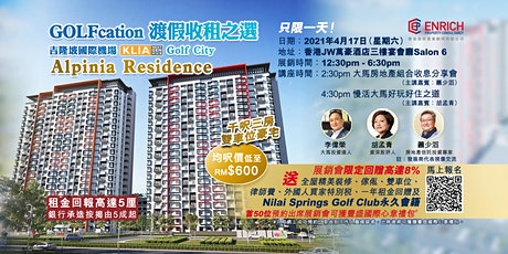 GOLFcation渡假收租之選 - 吉隆坡國際機場 KLIA Golf City 【Alpinia Residence】展銷會 tickets