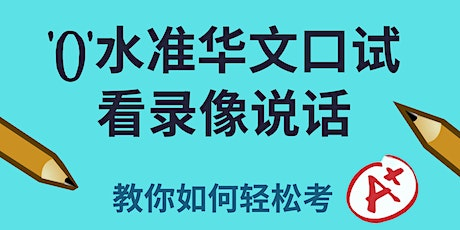 Tips to scoring for O level Chinese Oral tickets