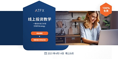 ATFX 线上投资研讨会-2021年4月14日 tickets