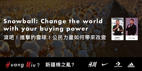 滾吧!進擊的雪球!公民力量如何帶來改變  Snowball: Change the world with your buying power tickets
