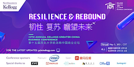 2021 Kellogg Greater China Business Conference tickets