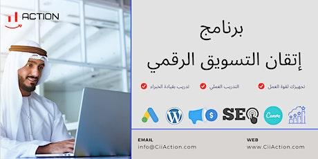 دورات تدريبية في التسويق الرقمي, برنامج إتقان التسويق الرقمي tickets