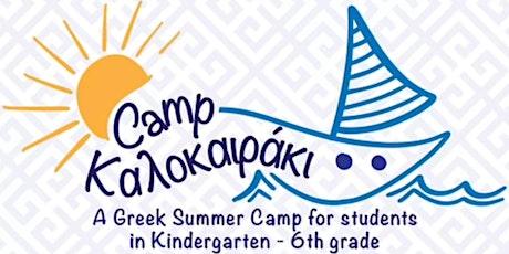Camp Kalokairaki tickets