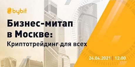 Bybit    Бизнес-митап в Москве: Криптотрейдинг для всех tickets