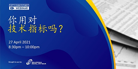 Bursa Malaysia Webinar: 你用对技术指标吗? tickets