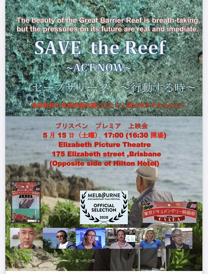 Save the Reef - Act Now - image