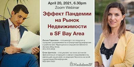 Эффект Пандемии на Рынок Недвижимости в SF Bay Area (Live Event) tickets