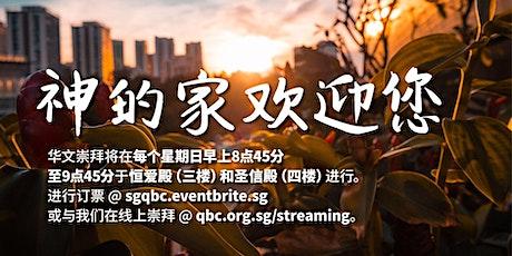 中文堂主日崇拜(4月11日) tickets