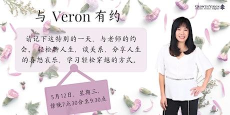 与Veron有约 tickets
