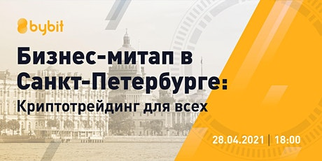 Bybit |  Бизнес-митап в Санкт-Петербурге: Криптотрейдинг для всех tickets