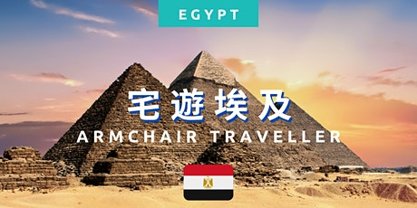 The Armchair Traveller: Egypt | Explorers' Month 宅遊埃及 tickets
