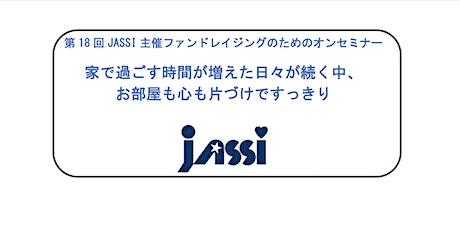 第18回JASSI主催ファンドレージングのためのオンラインセミナー:家で過ごす時間が増えた日々が続く中、 お部屋も心も片づけですっきり tickets
