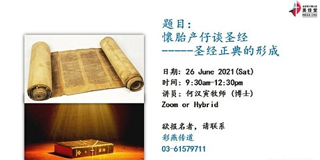 [Online] 美佳查经:怀胎产仔谈圣经《圣经正典的形成》 tickets