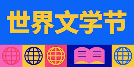 哈金訪談 | In Conversation: Ha Jin tickets