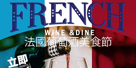 French Wine & Dine  法國葡萄酒美食節 tickets