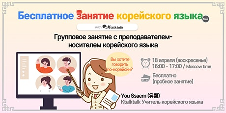 Ktalktalk - Korean language free trial class for Russian region tickets