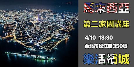 馬來西亞 夢想新生活| 4/24 台北場 tickets
