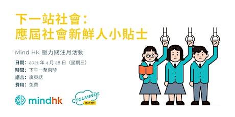 "下一站社會:應屆社會新鮮人小貼士 | Tips for Workplace ""Freshmen"" tickets"