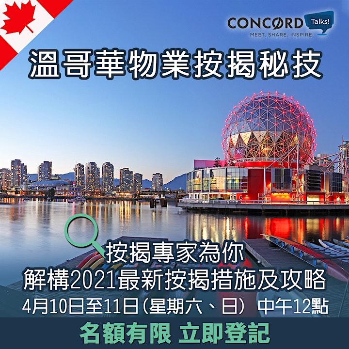 溫哥華物業按揭秘技講座 image