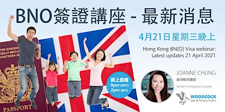 Hong Kong BN(O) Visa Webinar: Latest Updates 21 April 2021 tickets