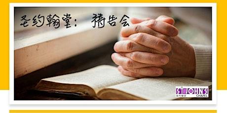 圣约翰堂:华文部祷告会 tickets