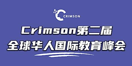 Crimson 第二届全球华人国际教育峰会 tickets