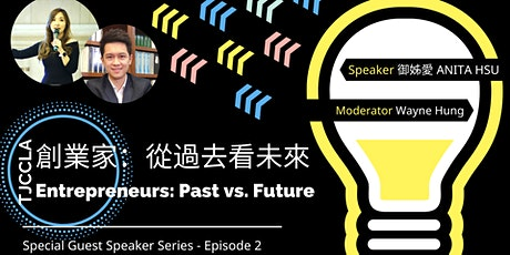 Entrepreneur: Past VS Future 創業家: 從過去看未來 - Special Guest Speaker Ep.2 tickets