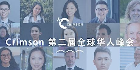 Crimson 第二届全球华人峰会 tickets