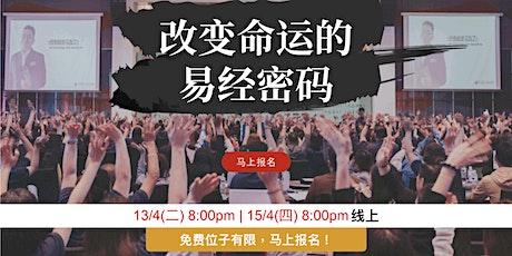 【改变命运的易经密码】4月 13日 (星期二) tickets