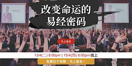 【改变命运的易经密码】4月 15日 (星期四) tickets