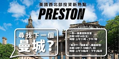 尋找下一個曼城講座 | 英國西北部投資新熱點PRESTON普雷斯頓 tickets