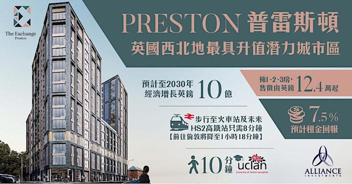 尋找下一個曼城講座 | 英國西北部投資新熱點PRESTON普雷斯頓 image