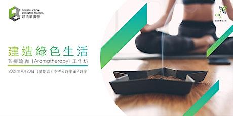 芳療瑜珈 (Aromatherapy) 工作坊 tickets