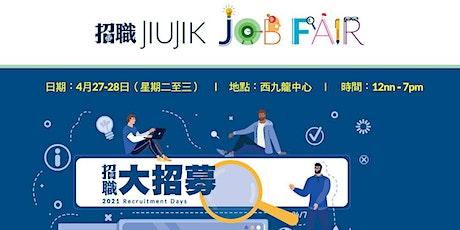 招職 Job Fair ( 4月27-28日 西九龍中心) tickets