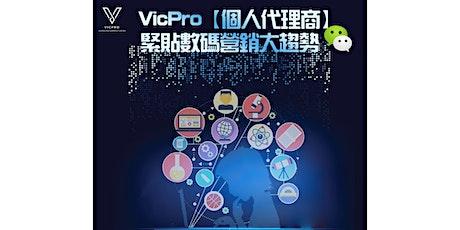 VicPro 個人代理商 tickets