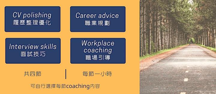 職涯諮詢計劃 (Career Consulting Program) image
