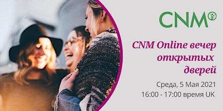 CNM Online вечер открытых дверей – Среда, 5 Мая, 16:00 – 17:00 tickets