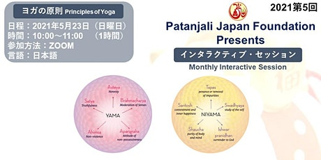 Yoga as Lifestyle - Interactive session May 23 2021 - Online Tickets