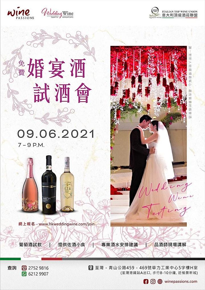 婚宴葡萄酒試酒會 image