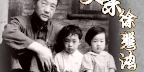 主題:我的父亲徐悲鴻 tickets