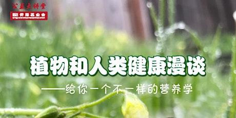 主题:植物和人类健康漫谈--给你一个不一样的营养学 (第105期) tickets