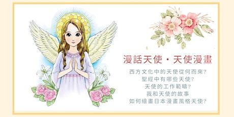 線上Art & Fatih 工作坊 之 「漫畫天使.天使漫畫」 tickets