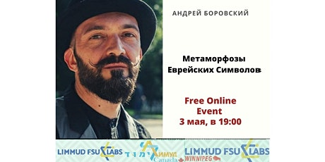 МЕТАМОРФОЗЫ ЕВРЕЙСКИХ СИМВОЛОВ tickets