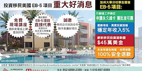 創新EB-5投資移民美國講座 tickets
