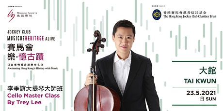 李垂誼大提琴大師班 Cello Master Class By Trey Lee tickets