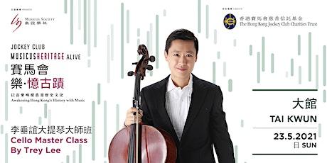 李垂誼大提琴大師班 Cello Master Class By Trey Lee tickets