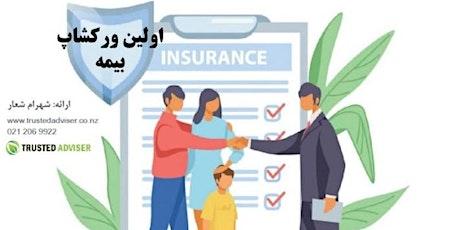 اولین ورکشاپ بیمه tickets