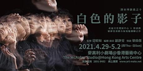 【深水埗演義之十】- 白色的影子(羅靜雯) tickets